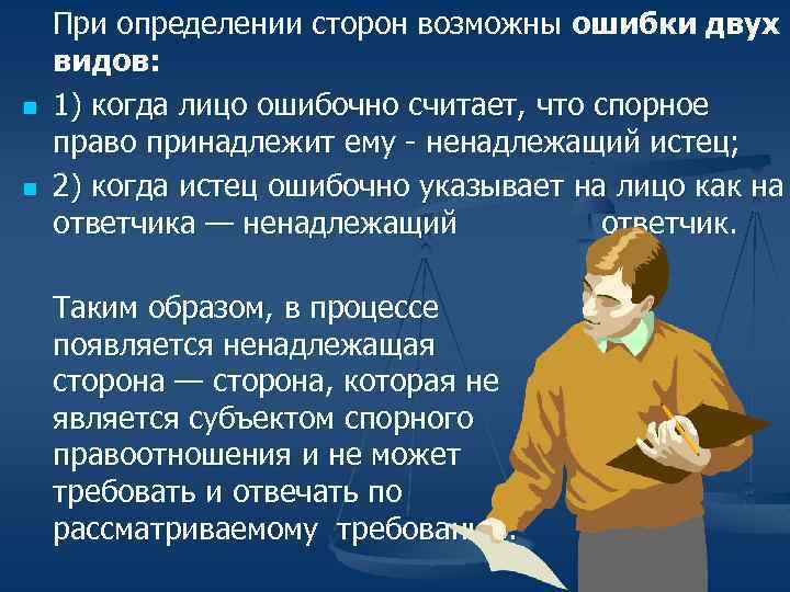 n n При определении сторон возможны ошибки двух видов: 1) когда лицо ошибочно считает,