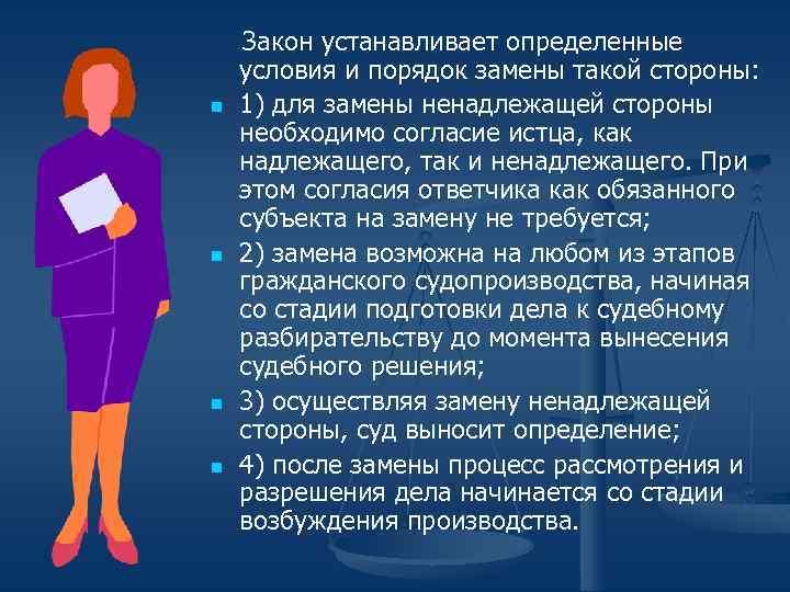 n n Закон устанавливает определенные условия и порядок замены такой стороны: 1) для замены