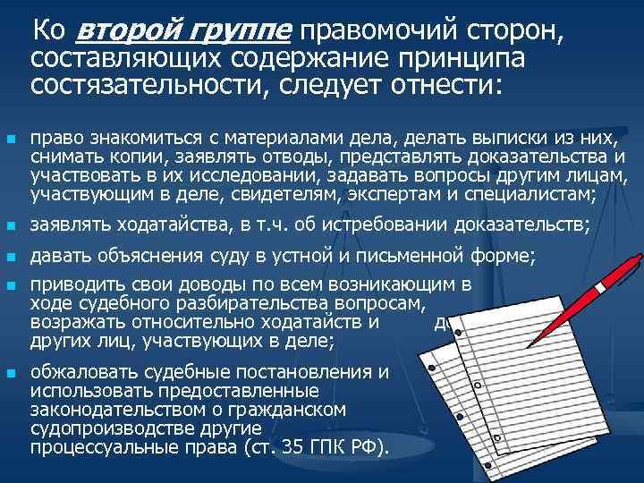 Ко второй группе правомочий сторон, составляющих содержание принципа состязательности, следует отнести: n n n