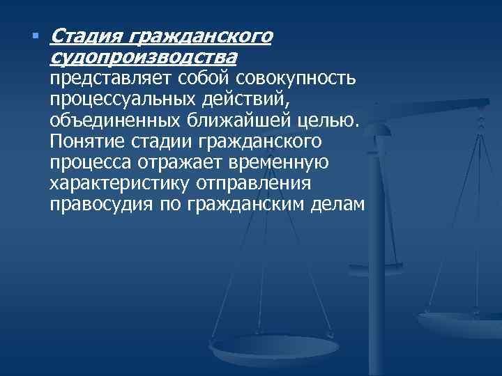 § Стадия гражданского судопроизводства представляет собой совокупность процессуальных действий, объединенных ближайшей целью. Понятие стадии