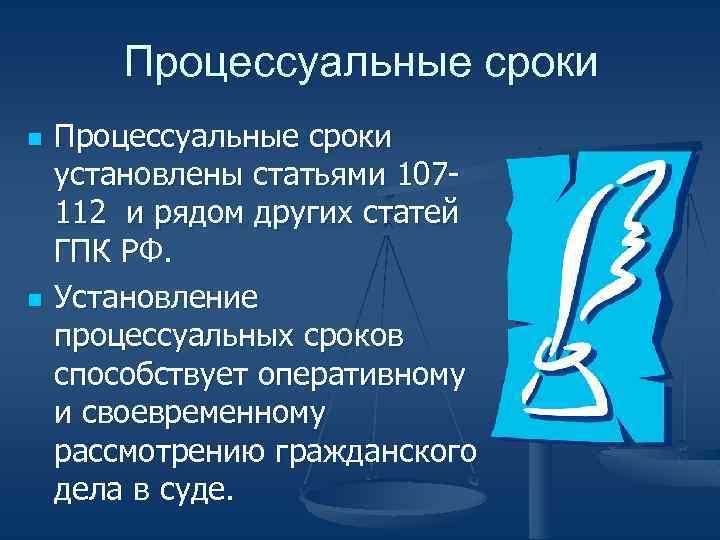 Процессуальные сроки n n Процессуальные сроки установлены статьями 107112 и рядом других статей ГПК