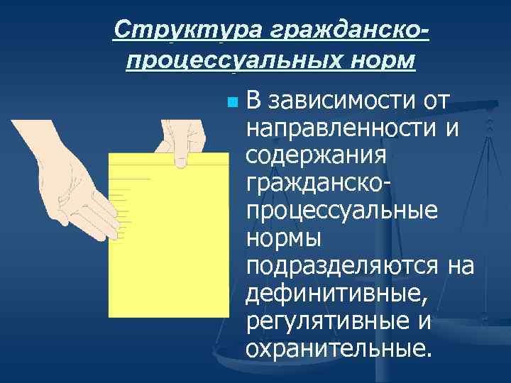 Структура гражданскопроцессуальных норм n В зависимости от направленности и содержания гражданскопроцессуальные нормы подразделяются на