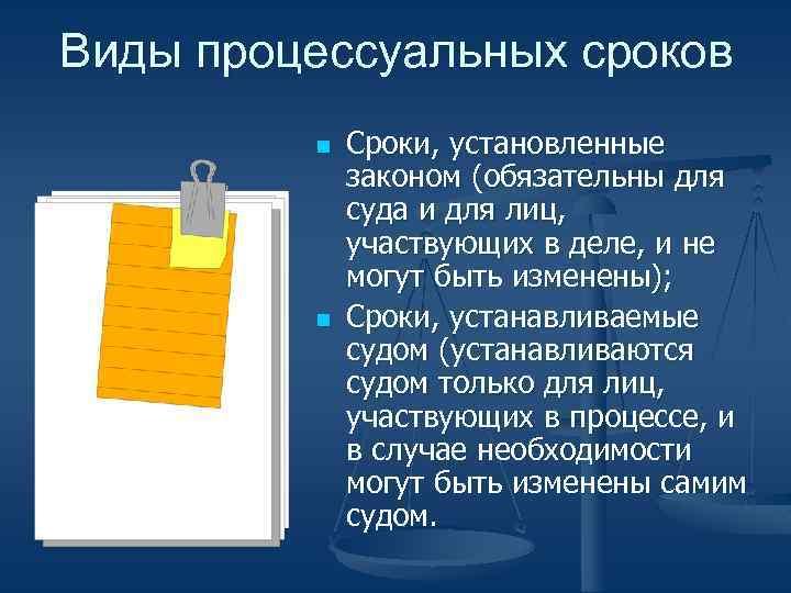 Виды процессуальных сроков n n Сроки, установленные законом (обязательны для суда и для лиц,