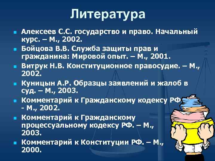 Литература n n n n Алексеев С. С. государство и право. Начальный курс. –