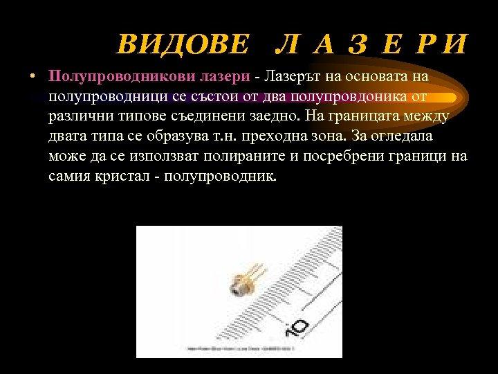 ВИДОВЕ Л А З Е РИ • Полупроводникови лазери - Лазерът на основата на