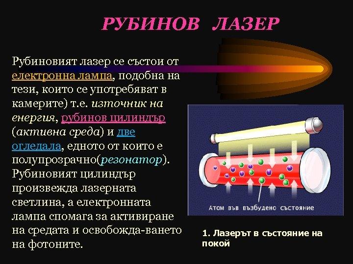 РУБИНОВ ЛАЗЕР Рубиновият лазер се състои от електронна лампа, подобна на тези, които се