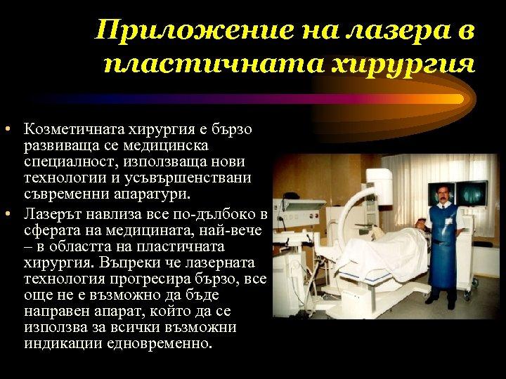 Приложение на лазера в пластичната хирургия • Козметичната хирургия е бързо развиваща се медицинска