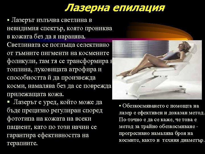 Лазерна епилация § Лазерът излъчва светлина в невидимия спектър, която прониква в кожата без