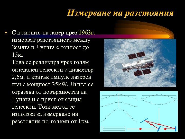 Измерване на разстояния • С помощта на лазер през 1963 г. измерват разстоянието между