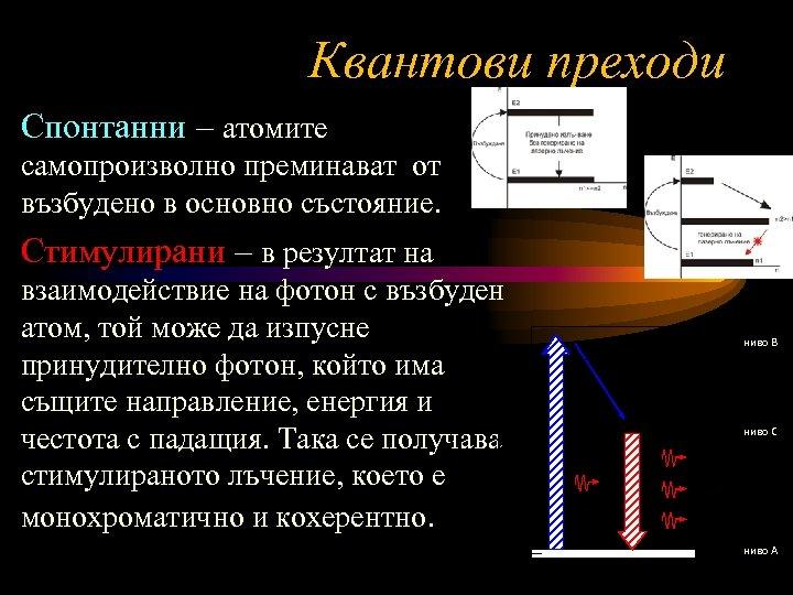 Квантови преходи Спонтанни – атомите самопроизволно преминават от възбудено в основно състояние. Стимулирани –