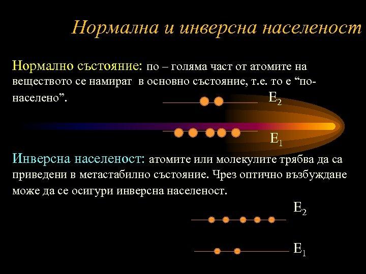 Нормална и инверсна населеност Нормално състояние: по – голяма част от атомите на веществото