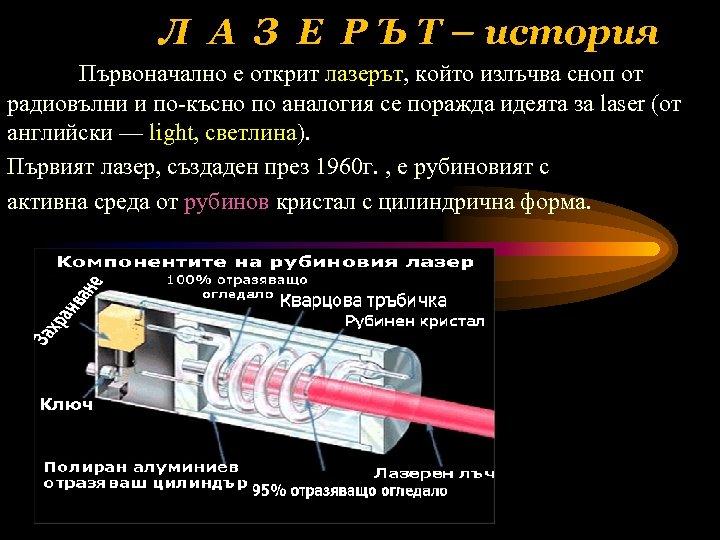 Л А З Е Р Ъ Т – история Първоначално е открит лазерът, който