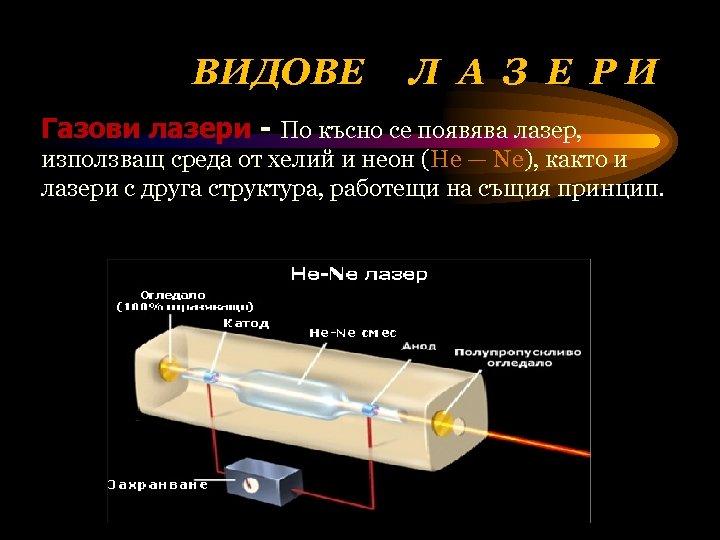 ВИДОВЕ Л А З Е РИ Газови лазери - По късно се появява лазер,
