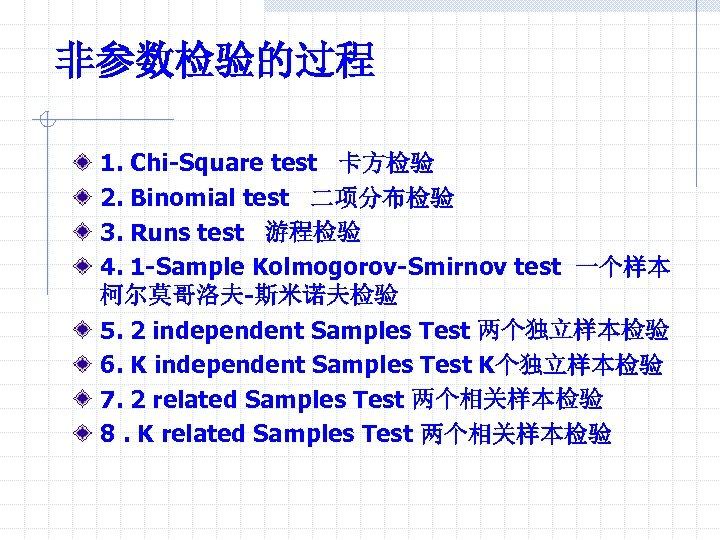 非参数检验的过程 1. Chi-Square test 卡方检验 2. Binomial test 二项分布检验 3. Runs test 游程检验 4.