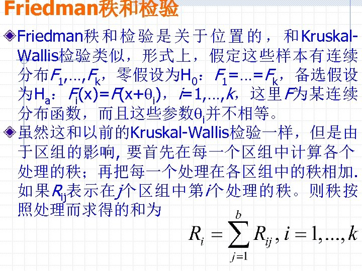 Friedman秩和检验 Friedman秩 和 检 验 是 关 于 位 置 的 , 和 Kruskal.