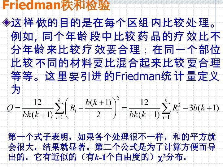 Friedman秩和检验 这 样 做的目的是在每个区组 内比较 处 理。 例如, 同个年龄 段中比较 药 品的疗 效比不 分年龄
