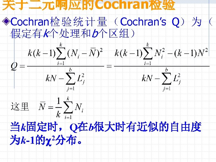 关于二元响应的Cochran检验统计量(Cochran's Q)为( 假定有k个处理和b个区组) 当k固定时,Q在b很大时有近似的自由度 为k-1的c 2分布。