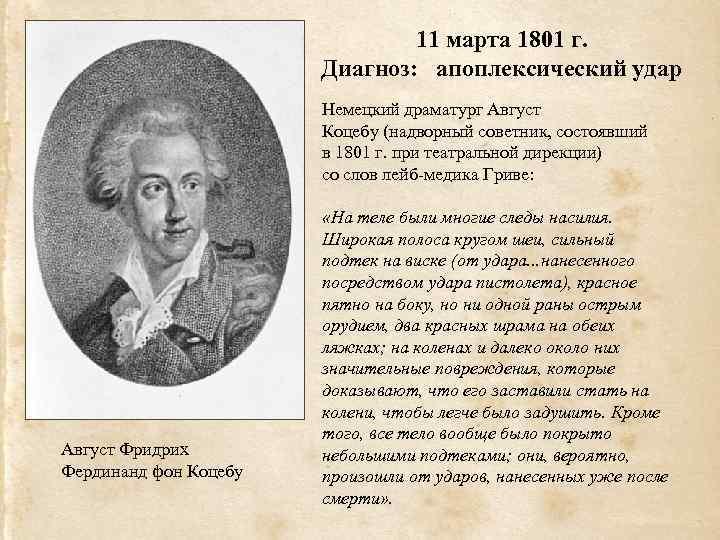 АВГУСТ ФРИДРИХ ФОН КОЦЕБУ КНИГИ СКАЧАТЬ БЕСПЛАТНО