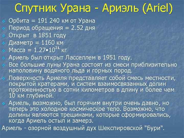 Спутник Урана - Ариэль (Ariel) Орбита = 191 240 км от Урана v Период