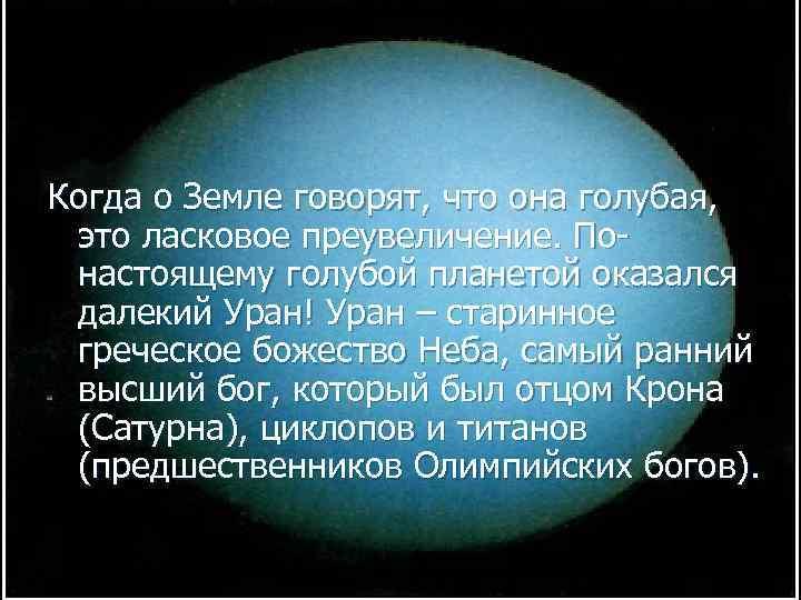 Когда о Земле говорят, что она голубая, это ласковое преувеличение. Понастоящему голубой планетой оказался