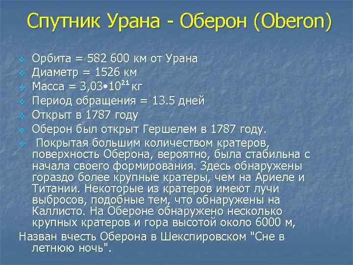 Спутник Урана - Оберон (Oberon) Орбита = 582 600 км от Урана v Диаметр