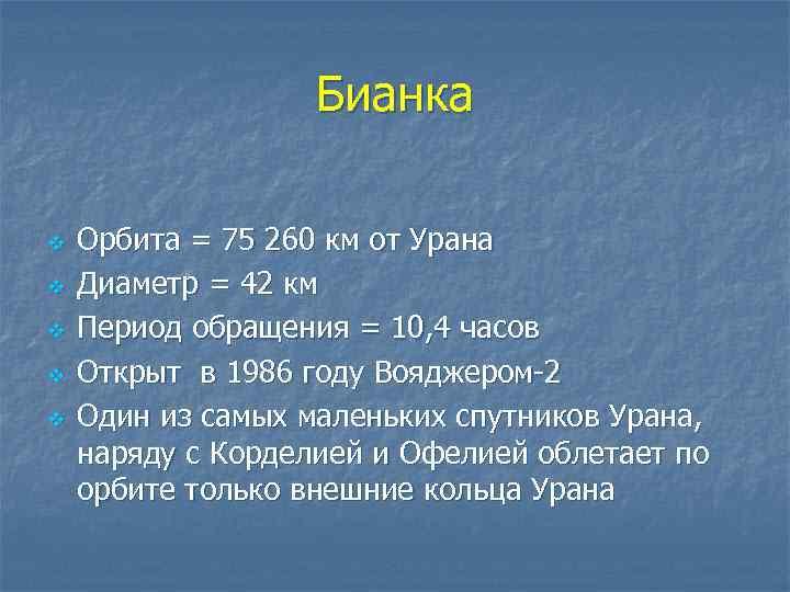 Бианка v v v Орбита = 75 260 км от Урана Диаметр = 42