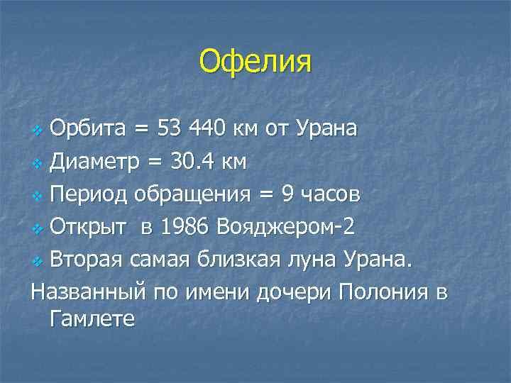 Офелия Орбита = 53 440 км от Урана v Диаметр = 30. 4 км