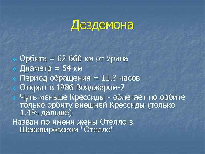 Дездемона Орбита = 62 660 км от Урана v Диаметр = 54 км v