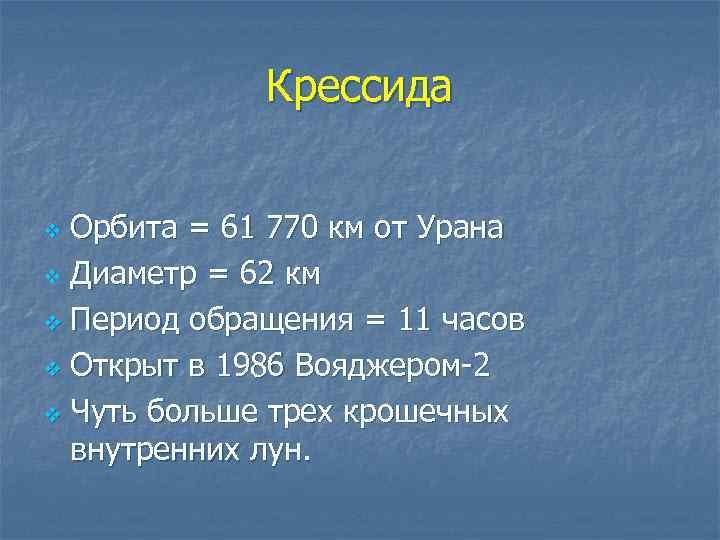 Крессида Орбита = 61 770 км от Урана v Диаметр = 62 км v