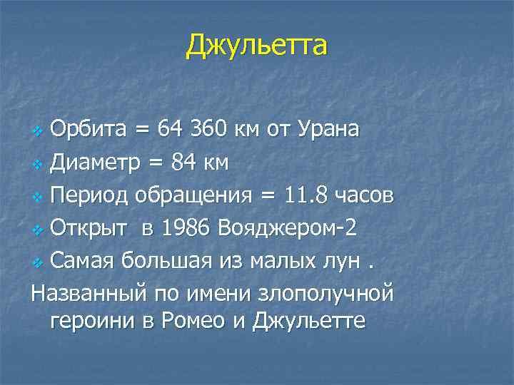 Джульетта Орбита = 64 360 км от Урана v Диаметр = 84 км v