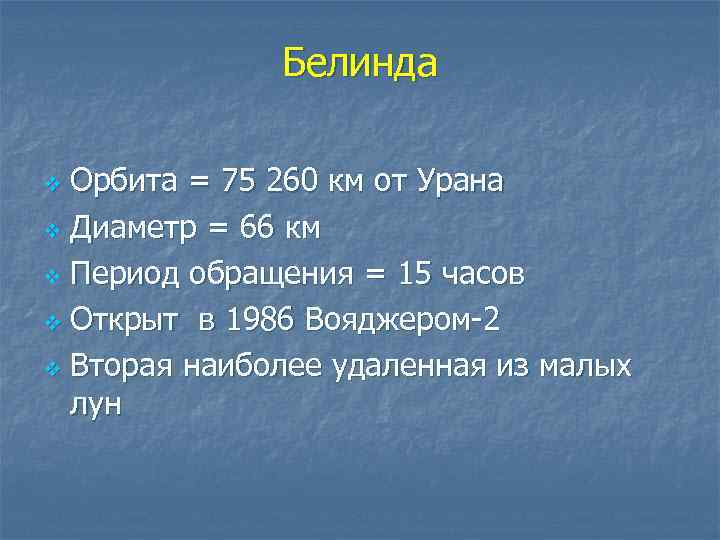 Белинда Орбита = 75 260 км от Урана v Диаметр = 66 км v