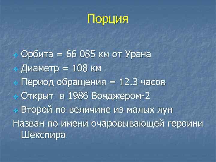 Порция Орбита = 66 085 км от Урана v Диаметр = 108 км v