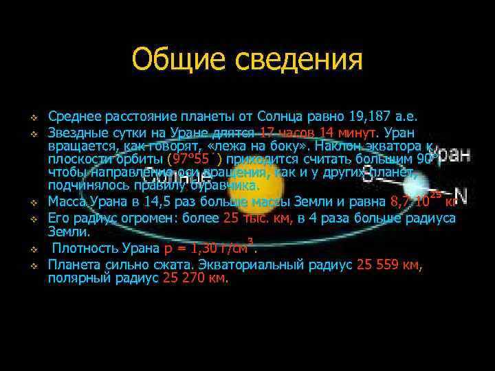 Общие сведения v v v Среднее расстояние планеты от Солнца равно 19, 187 а.