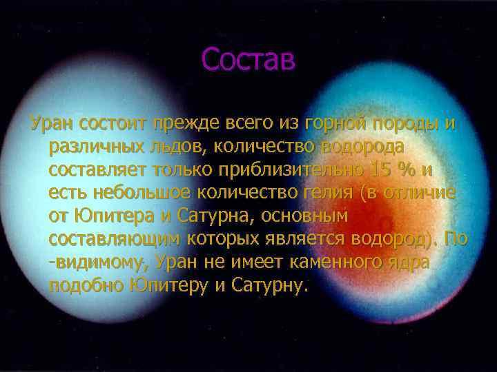 Состав Уран состоит прежде всего из горной породы и различных льдов, количество водорода составляет