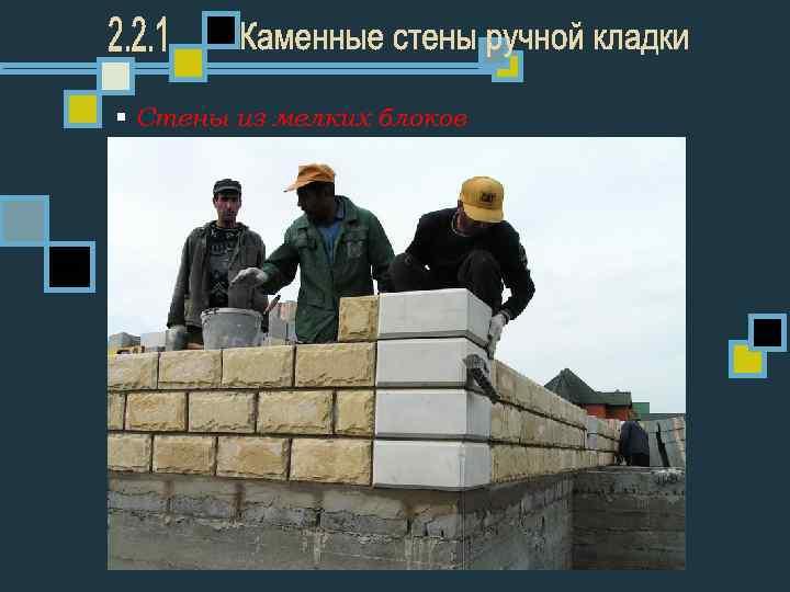§ Стены из мелких блоков