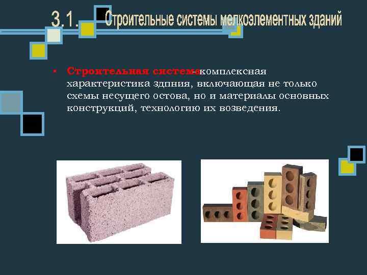 § Строительная системакомплексная характеристика здпния, включающая не только схемы несущего остова, но и материалы
