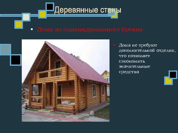 § Дома из оцилиндрованного бревна § Дома не требуют дополнительной отделки, что позволяет сэкономить