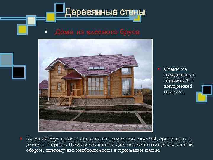 § Дома из клееного бруса § Стены не нуждаются в наружной и внутренней отделке.