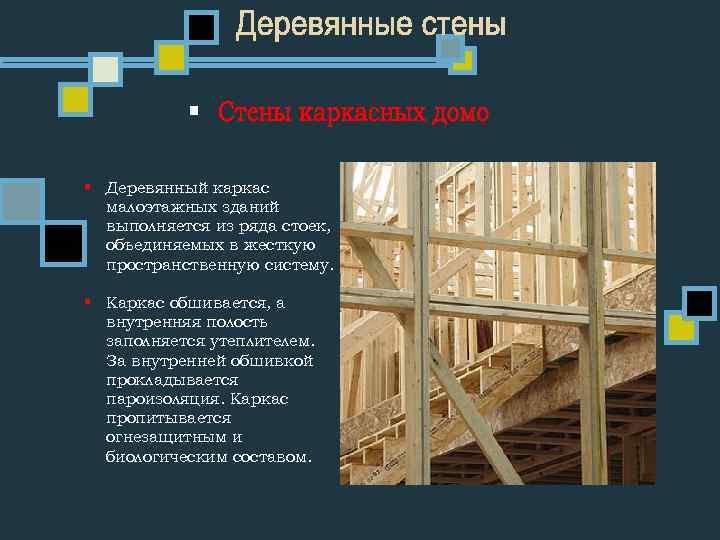 § Деревянный каркас малоэтажных зданий выполняется из ряда стоек, объединяемых в жесткую пространственную систему.