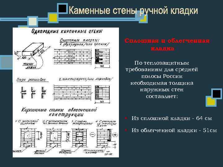 Сплошная и облегченная кладка По теплозащитным требованиям для средней полосы России необходимая толщина наружных