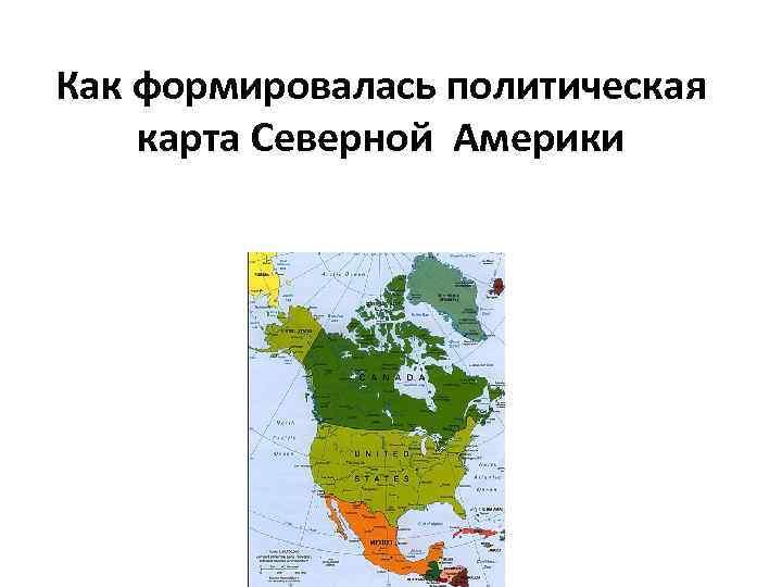 Как формировалась политическая карта Северной Америки