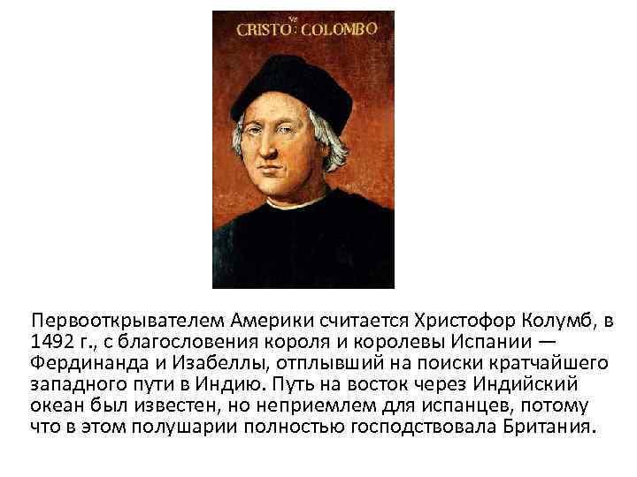 Первооткрывателем Америки считается Христофор Колумб, в 1492 г. , с благословения короля и