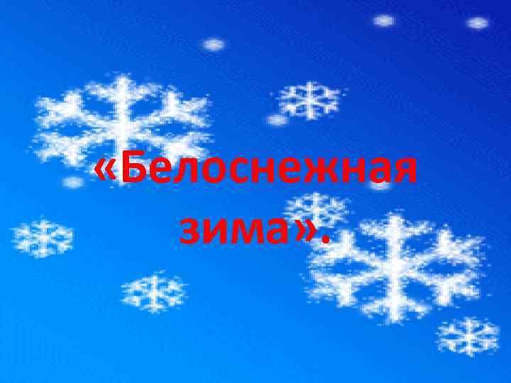 «Белоснежная зима» .