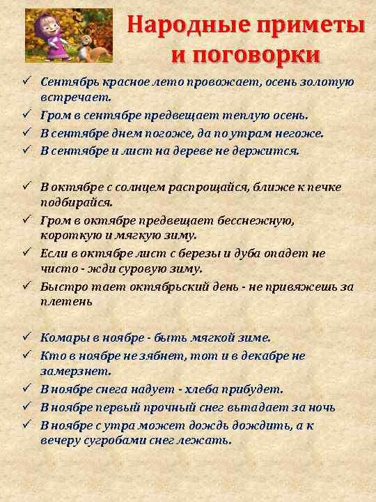 Народные приметы и поговорки ü Сентябрь красное лето провожает, осень золотую встречает. ü Гром