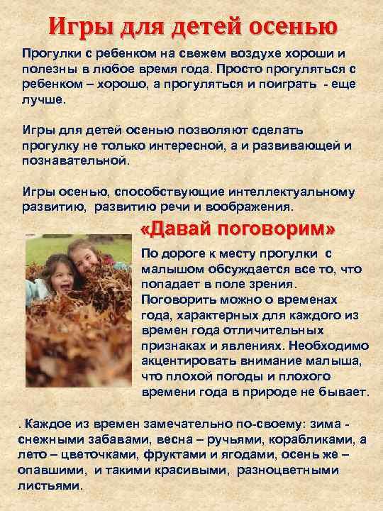 Игры для детей осенью Прогулки с ребенком на свежем воздухе хороши и полезны в