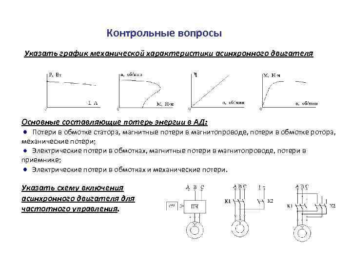 Контрольные вопросы Указать график механической характеристики асинхронного двигателя Основные составляющие потерь энергии в АД: