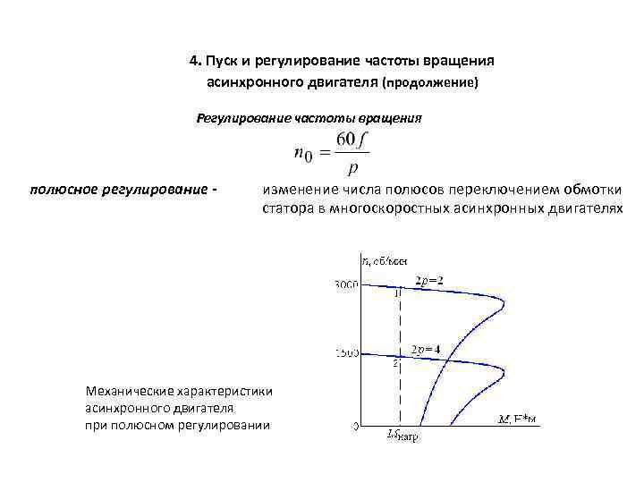 4. Пуск и регулирование частоты вращения асинхронного двигателя (продолжение) Регулирование частоты вращения полюсное регулирование