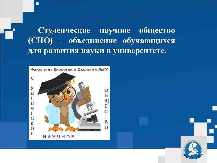 Студенческое научное общество (СНО) – объединение обучающихся для развития науки в университете.
