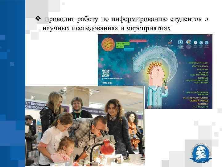 ❖ проводит работу по информированию студентов о научных исследованиях и мероприятиях