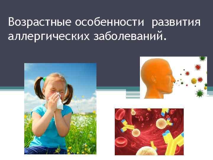 Возрастные особенности развития аллергических заболеваний.